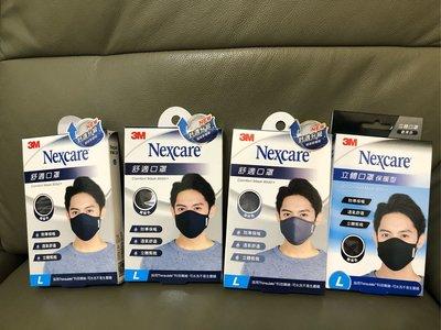 3M Nexcare 立體口罩 舒適口罩