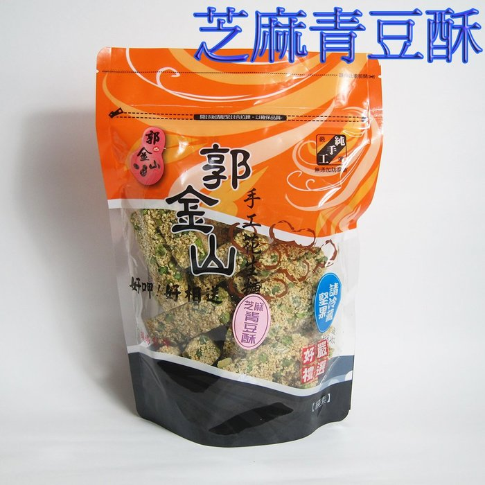 郭金山-芝麻青豆酥袋裝350g
