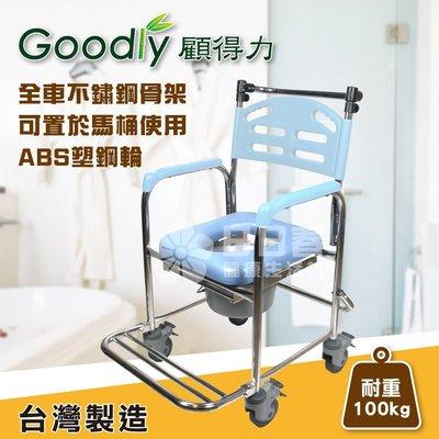 Goodly顧得力 不鏽鋼固手附輪馬桶椅 (W-A235) 不銹鋼便器椅 洗澡椅