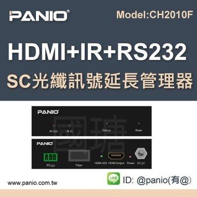 [預購]SC光纖轉HDMI訊號轉換延長器RS-232操控EDID《✤PANIO國瑭資訊》CH2010F