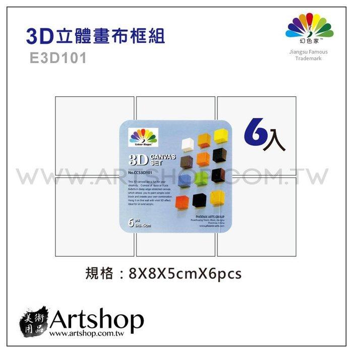 【Artshop美術用品】PHOENIX 鳳凰畫材 3D 立體畫布框 6入 E3D101