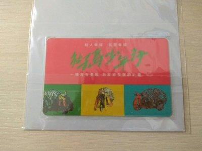 ////絕版品///國泰人壽「社子島少年行」特製版I-CASH2.0,售價800元