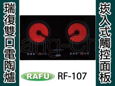【康廚網】RAFU☆RF-107☆觸控式雙口電陶爐☆220V☆不挑鍋具☆免運費
