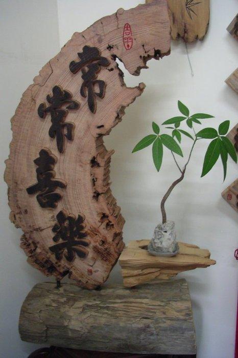 (禪智木之藝)立體字木雕 樟木 立體字 雕刻 立體雕刻藝術 工廠直營-常常喜樂
