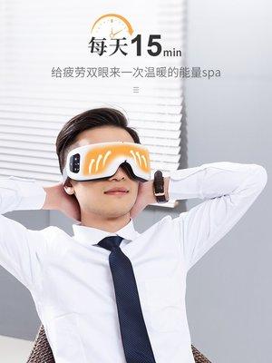 【安安3C】眼部按摩儀眼睛按摩器保護眼...