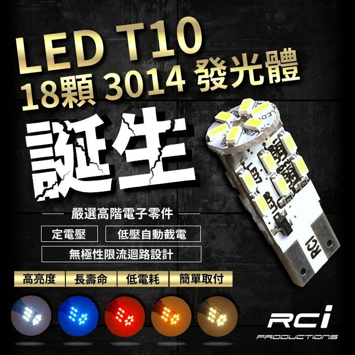 RC HID T10 18晶 LED 定電壓限流設計 100%台灣製  AUDI TOYOTA ALTIS CAMRY