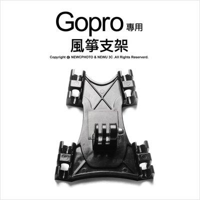【薪創台中】GoPro 專用副廠配件 相機配件 風箏支架 風箏板 支架板 自拍 空拍 衝浪 hero5 4 3+ 2