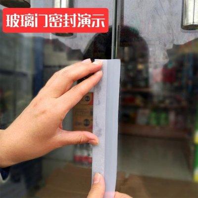 玻璃無框門縫隙密封條 帶背膠自黏門窗門底擋風防塵硅膠密封貼條