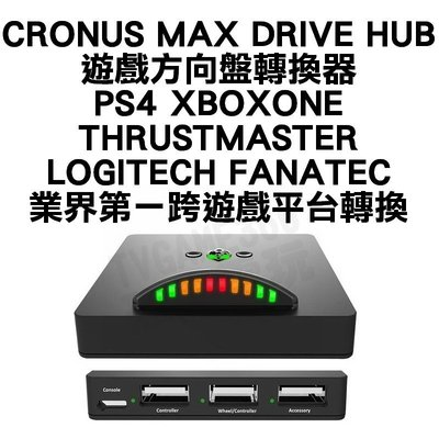 CRONUSMAX 克麥 克邁 DRIVE HUB 賽車方向盤轉接器 G29 G27 PS4 XBOXONE 台灣公司貨