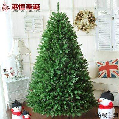 聖誕樹 聖誕裝飾 圣誕1.8米圣誕樹加寬圣誕樹 150cm尖頭掛枝型2.1米套餐圣誕樹全館免運價格下殺