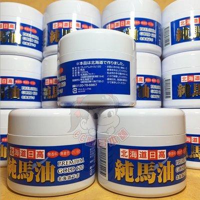 ⭐️快速出貨⭐️日本 北海道日高純馬油 日本100%純馬油 PREMIUM GOLD 日高馬油 120ML