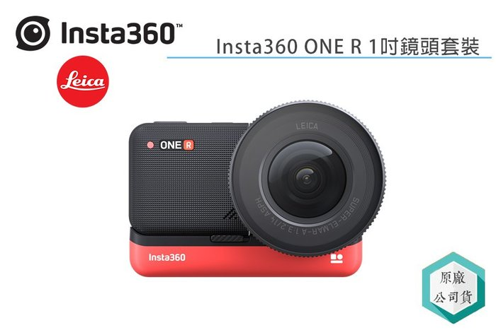 《視冠 高雄》促銷 振興 INSTA360 ONE R 一吋感光元件套組 5.7K 全景 防震 台灣代理 公司貨