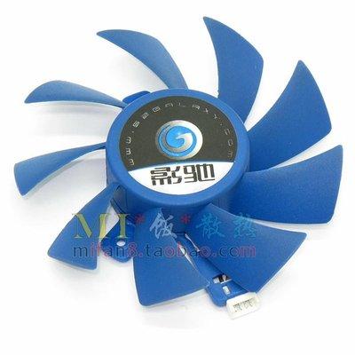 顯卡風扇影馳GTS450 GTX460 GTX550Ti GTX450虎將 黑將 大將 顯卡風扇