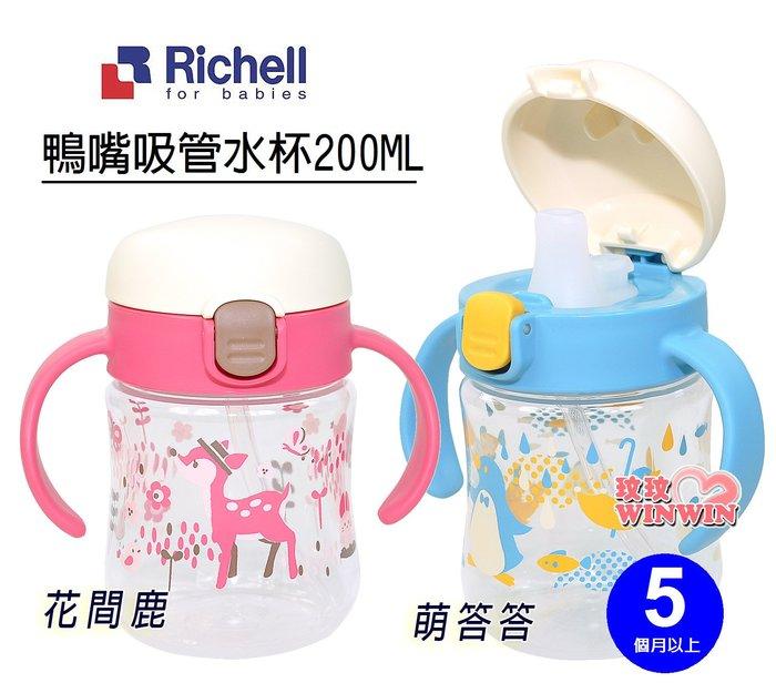 Richell 日本利其爾TLI第二代水杯系列,利其爾花間鹿鴨嘴吸管水杯200ML,利其爾萌答答鴨嘴吸管水杯200ML