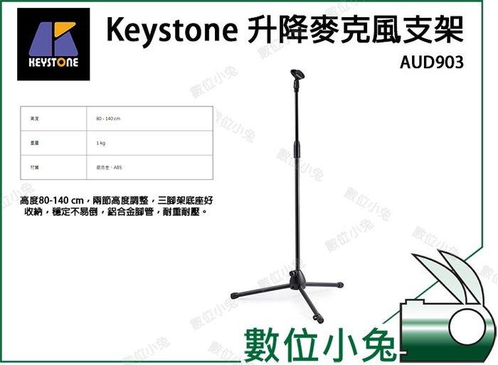 數位小兔【Keystone 升降麥克風支架】麥克風架 錄影 錄音 混音 直播 桌架 支架 可伸降支架 收音