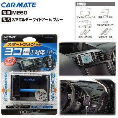 和霆車部品中和館—日本CARMATE 冷氣孔式智慧型手機架 iPhone 5/ 6/ 6PLUS對應專用 ME60 新北市