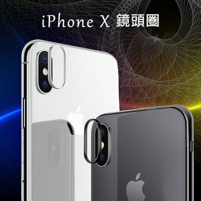 5.8吋 iPhone X/iX專用 鏡頭保護圈 防刮 鏡頭保護套/保護環/金屬圈/鏡頭/保護框/攝像鏡頭/攝戒/鏡頭貼