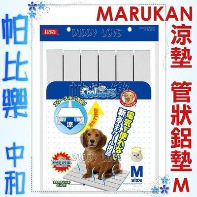 ◇帕比樂◇日本Marukan 超透氣鋁製涼墊-條狀【DP-803 M號】適合10公斤以內寵物,管狀涼墊