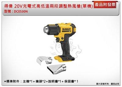 *中崙五金【附發票】 (滿額送贈品) 得偉 20V MAX 充電式高低溫兩段調整熱風槍 DCE530N (單主機)