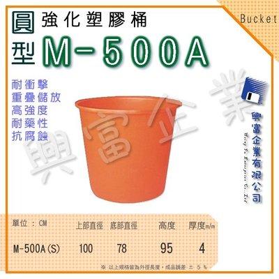 【興富】強化塑膠桶(圓形)M-500A、萬能桶、普利桶、耐酸桶、水桶、布車桶、運輸桶