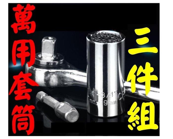 《F1單車》萬用套筒 萬能套筒 三分頭 棘輪板手 電鑽 魔術套筒 活動板手萬用板手萬能工具 萬能扳手 拆卸套筒