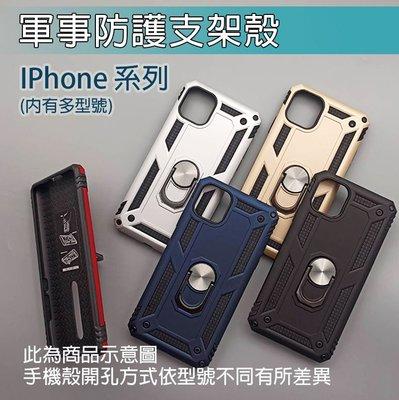 IPhone 系列1 軍事 支架殼 IP 6 7 8 X Xs XR XsMax 指環殼 保護殼 磁吸 防摔 抗震 新北市