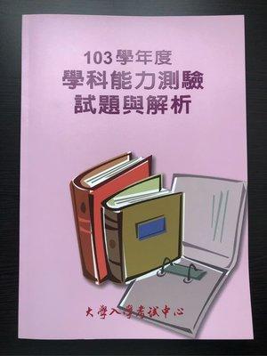 大考中心103年學測試題與解析(歷屆試題)