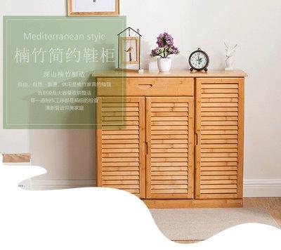 『格倫雅』實木鞋櫃楠竹鞋架簡易多層鞋櫃簡約現代客廳玄關多功能收納門廳櫃^11703