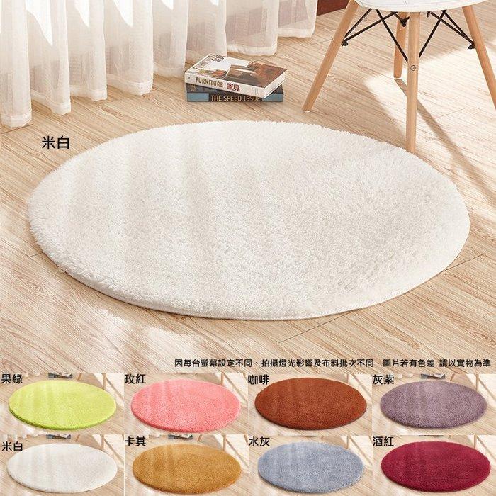 圓形地毯120cm 北極絨地毯  圓形地墊 防滑地毯 吸水地墊  柔軟地墊 8色任選 可定製尺寸 歡迎詢問