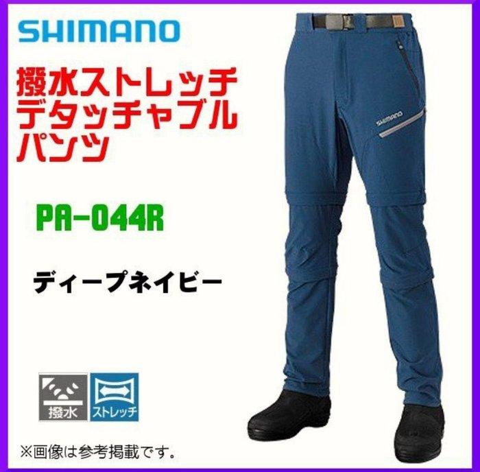 (桃園建利釣具)SHIMANO PA-044R 2019年 新款 3穿 潑水 彈性 耐磨 釣魚褲五分褲 七分褲 長褲 深藍色 L/XL號