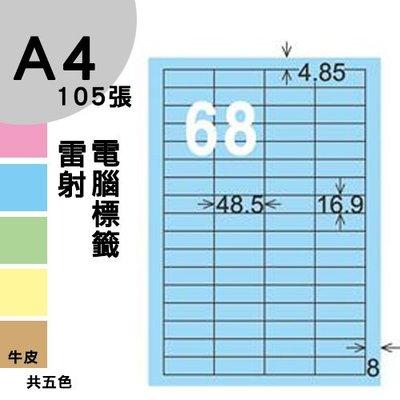 【兩盒免運】 龍德 電腦標籤紙 68格 LD-890-B-A  淺藍色 105張  影印 雷射 噴墨 三用 標籤 出貨