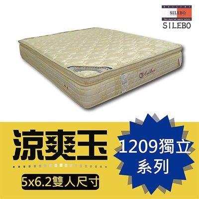 【斯麗寶床墊工廠】雙人加大(6尺).涼...