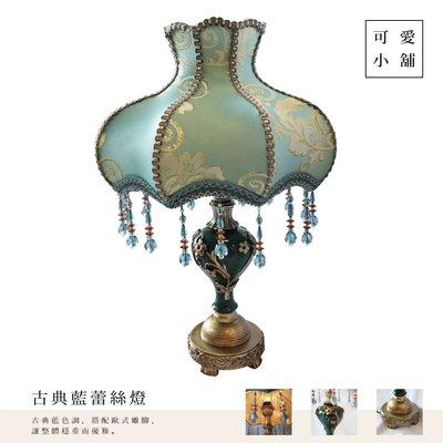 (台中 可愛小舖)歐式古典風 馬賽克 藍色 蕾絲燈 墜飾 皇家 貴族 小夜燈 檯燈 氣氛 桌燈