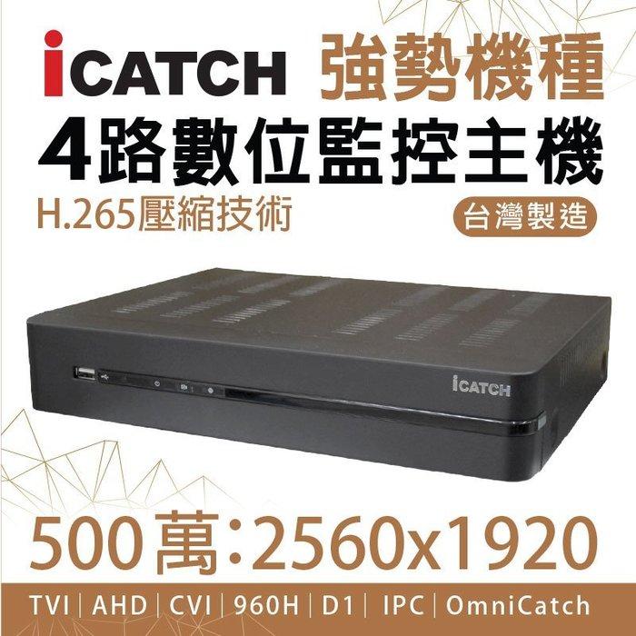 全方位科技-可取4路500萬畫素 H.265監控主機 監視器 AHD TVI CVI類比適用 DVR1440P1080P