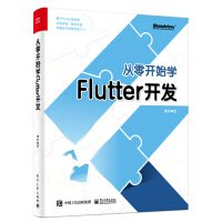 【大享】 台灣現貨 9787121387135 從零開始學Flutter開發(簡體書) 電子工業 108