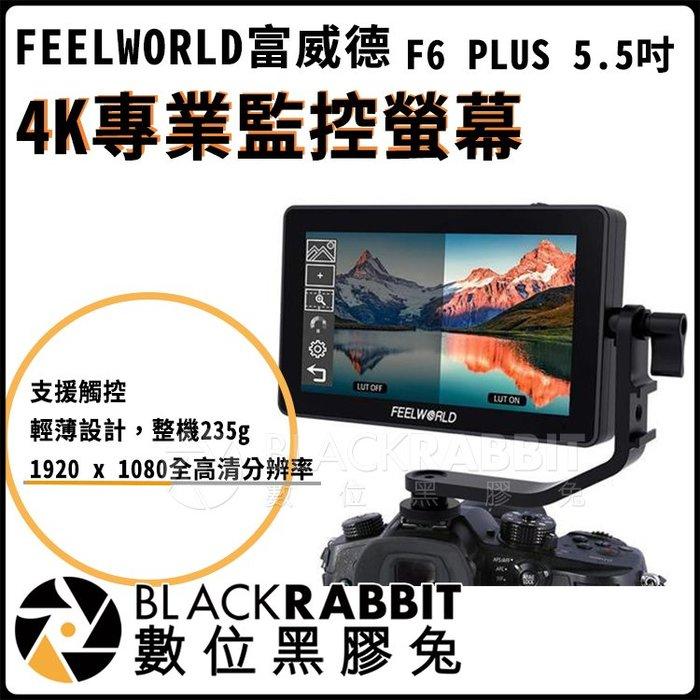 數位黑膠兔【 FEELWORLD 富威德F6 PLUS 5.5吋 4K專業監控螢幕】支援4K輸入 觸控 供電 外掛螢幕