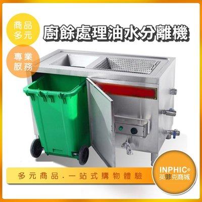 INPHIC-不鏽鋼廚餘處裡油水分離機-IMMB00410BA