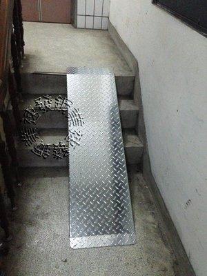 速發~上下樓梯專用斜坡板老人爬坡花紋鍍鋅板殘障車重機防盜機車止滑板送貨輪椅電動車福祉車~平台腳踏板手推車無障礙通道