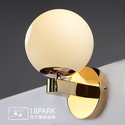 【18Park 】北歐簡約 Toned wall lamp [ 托滿壁燈]