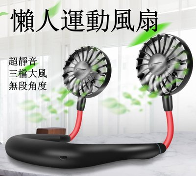 【妞妞♥3C】 新款韓國 戶外運動風扇 迷你靜音掛脖 懶人穿戴式風扇 消暑 強力風扇 桌面風扇 小風扇