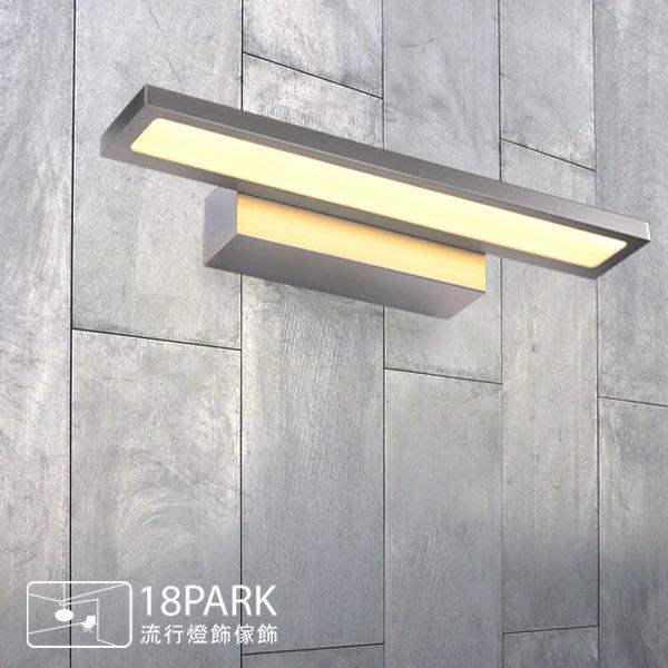 【18Park 】節能實用 Practical [前排壁燈-90cm]