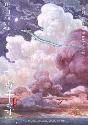 神隱少女 (Spirited Away) 🌱 黃海 設計 🌱 中國原版雙面電影海報 (2019年C版)