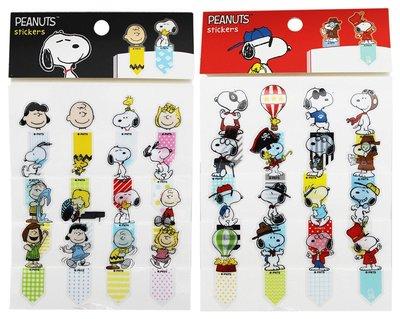 ~卡漫迷~ Snoopy 標籤貼紙 兩入 ㊣版 製 裝飾 書籤 史努比 史奴比 花生漫畫 Peanuts 露西 查理