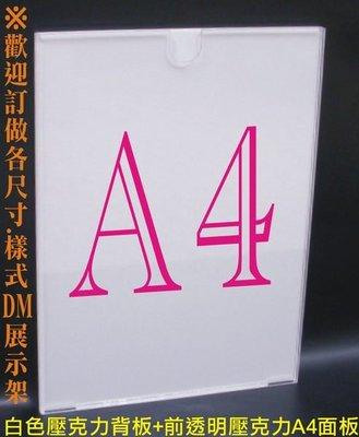 長田{壓克力專賣店}壓克力標示牌 (貼壁式)A4公告板 公告欄 DM展示架 A1海報夾 海報壁板 廣告看板 壓克力證件盒
