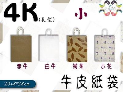 『♣目錄♣4K牛皮紙袋(小型,長版)多尺寸綜合賣場』20+8*28cm(25入)麵包袋收納袋素色袋方形袋手提紙袋【黛渼塑