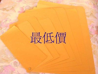 【亞誠】大4K 100個 金黃牛皮信封.牛皮紙袋.公文封~~網路最低價
