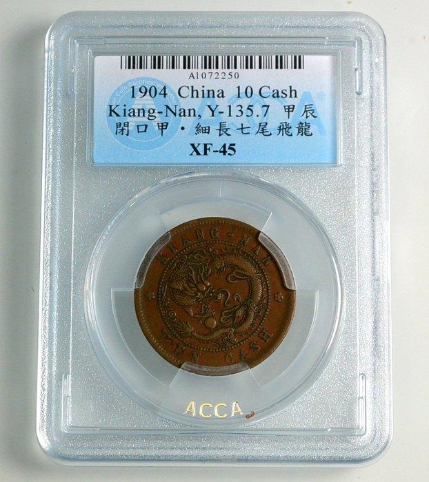 評級幣 1904年 江南 甲辰 光緒元寶 十文 銅幣 閉口甲 細長七尾飛龍 ACCA XF45