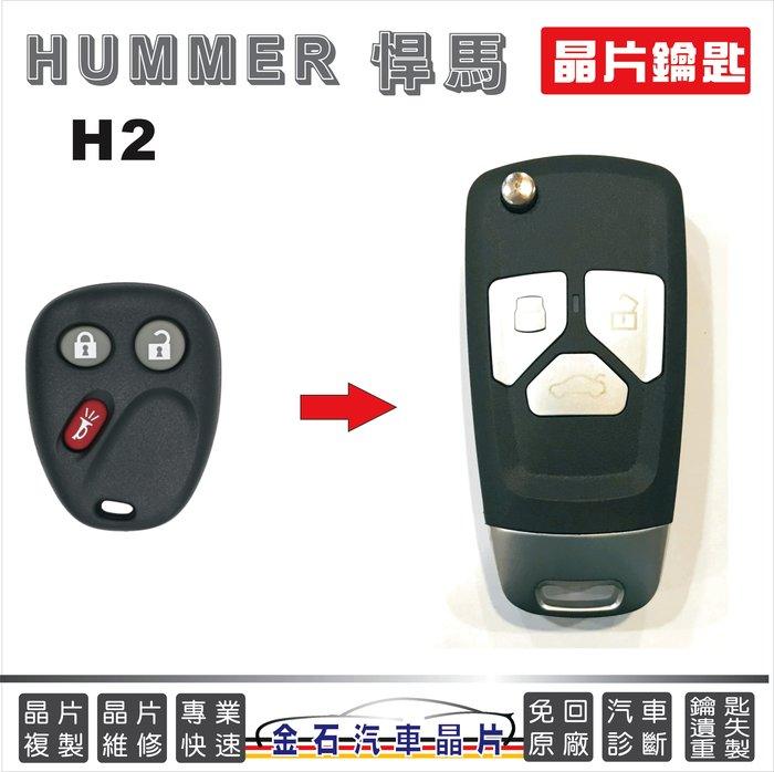 HUMMER 悍馬 H2 美國悍馬 鑰匙複製 打鑰匙 配晶片鑰匙 遙控器