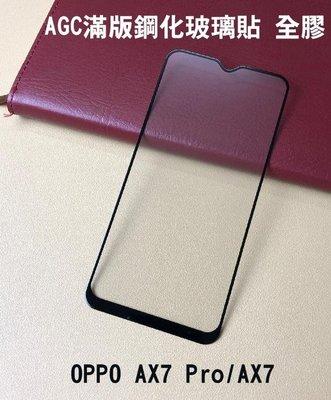 *phone寶*AGC OPPO AX7 Pro/K1/AX7 滿版鋼化玻璃保護貼 全膠貼合 真空電鍍