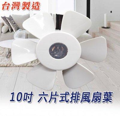 ※便利購※附發票 台灣製 10吋 排風扇葉 零件 扇葉 風扇 另有8吋 12吋 14吋 16吋 扇葉 抽風扇 吸排風扇 高雄市